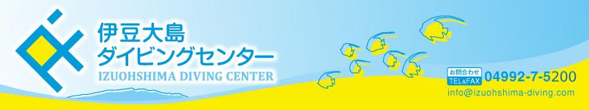 伊豆大島ダイビングセンター